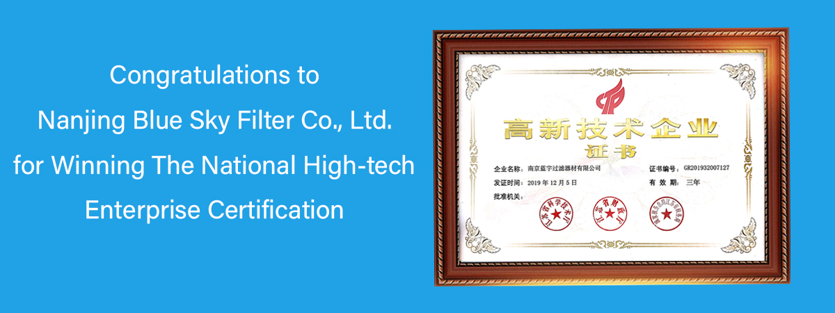 Congratulations to Nanjing Blue Sky Filter Co.,Ltd. for Winning The National High-tech Enterprise Certification